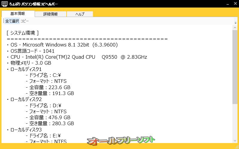 ちょぷり - パソコン情報コピヘルパー--基本情報--オールフリーソフト