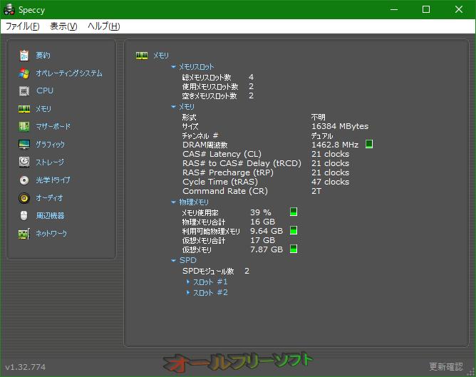 Speccy--メモリ--オールフリーソフト