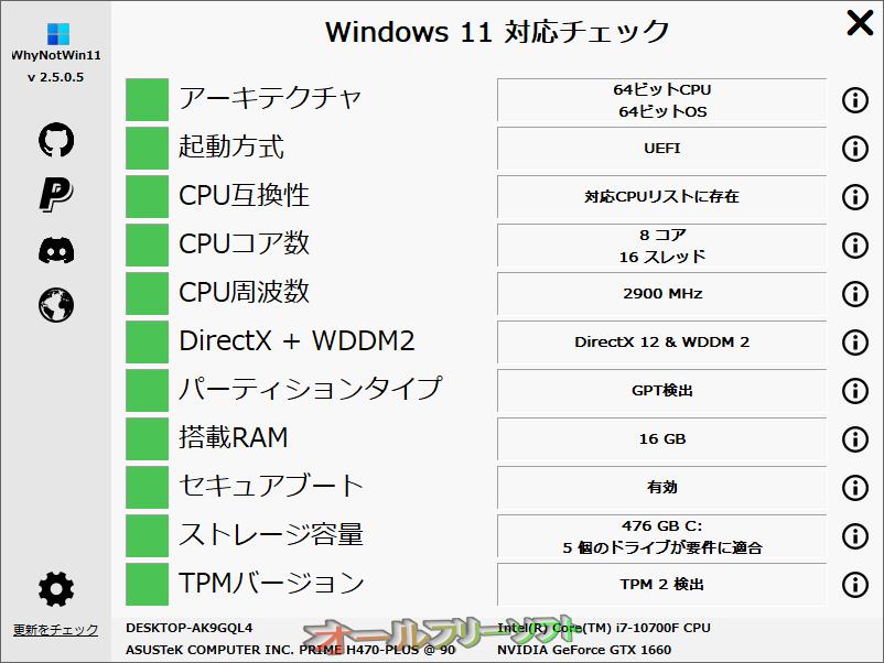 WhyNotWin11--起動時の画面--オールフリーソフト