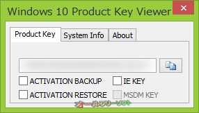 Windows 10 Product Key Viewer--Product Key--オールフリーソフト