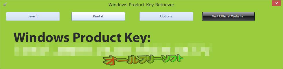 Windows Product Key Retriever--起動時の画面--オールフリーソフト