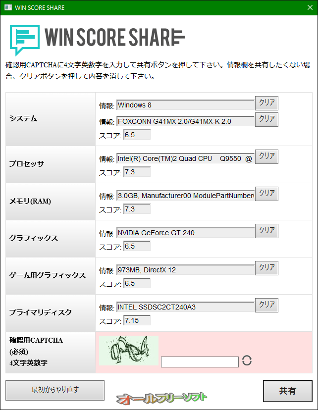 WIN SCORE SHARE--確認用CAPTCHA--オールフリーソフト