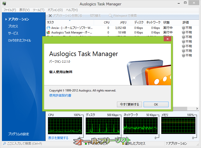 Auslogics Task Manager--About--オールフリーソフト