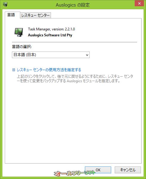 Auslogics Task Manager--設定--オールフリーソフト