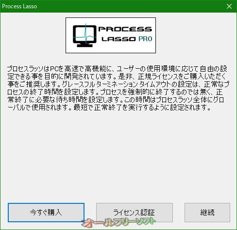 Process Lasso--Process Lassoについて--オールフリーソフト