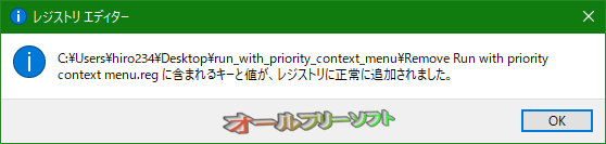 Run with priority context menu for File Explorer--オールフリーソフト