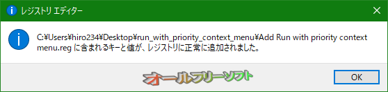 Run with priority context menu for File Explorer--完了ダイアログ--オールフリーソフト