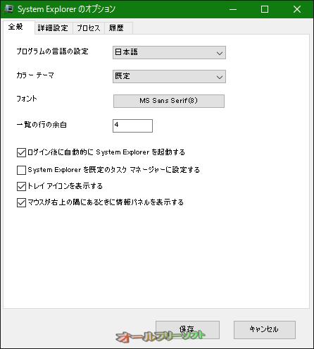 System Explorer--オプション--オールフリーソフト