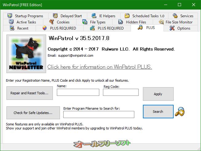 WinPatrol--PLUS--オールフリーソフト