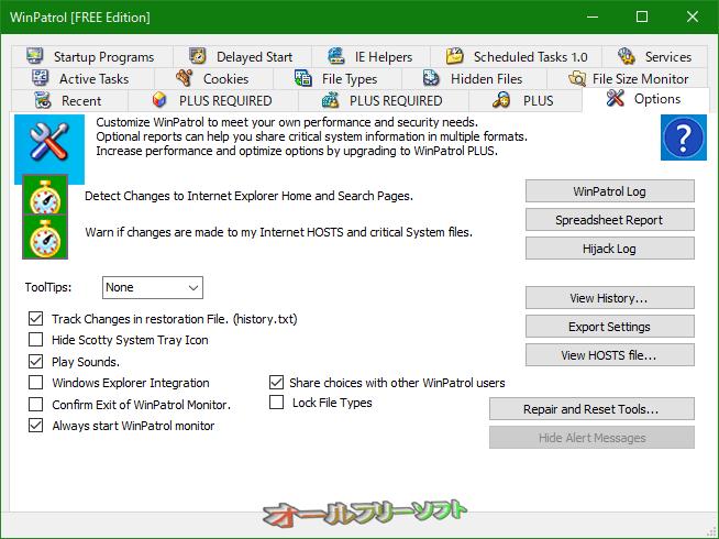 WinPatrol--Options--オールフリーソフト