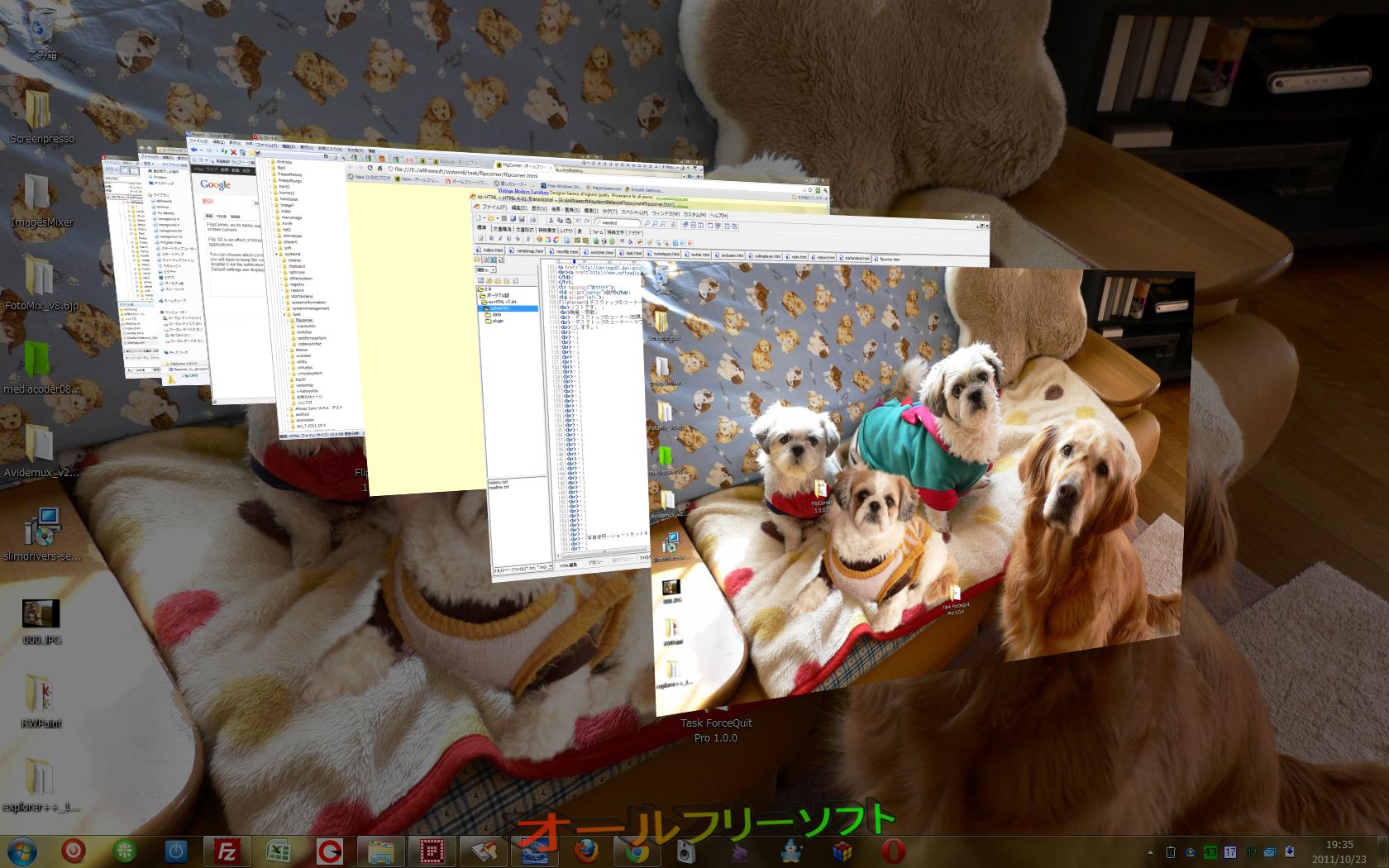 FlipCorner--フリップ3D--オールフリーソフト