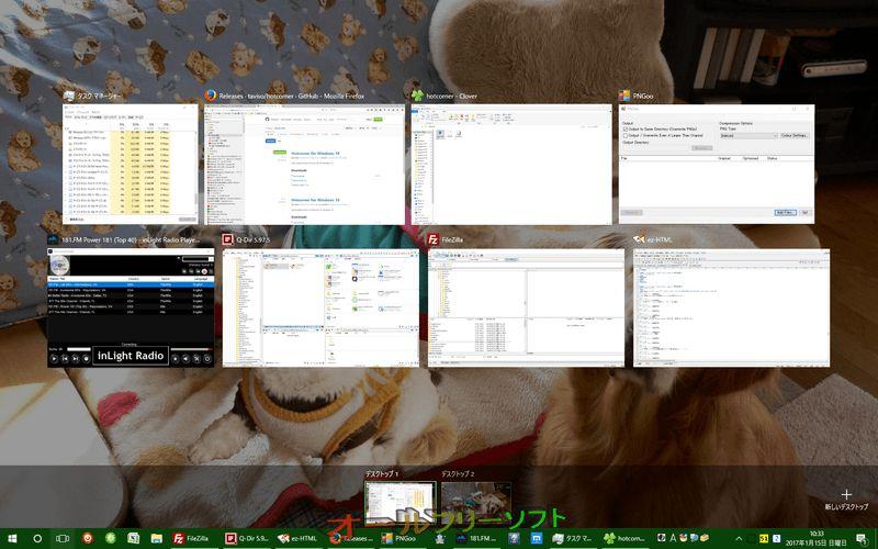 Tiny Hot Corners for Windows 10--タスクの切り替え--オールフリーソフト