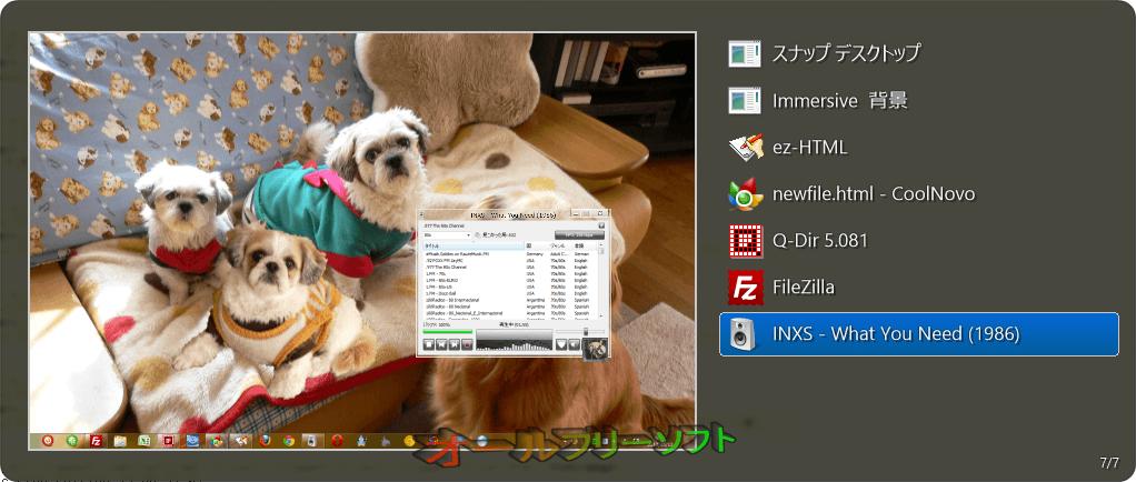 VistaSwitcher--デスクトップスタイル--オールフリーソフト