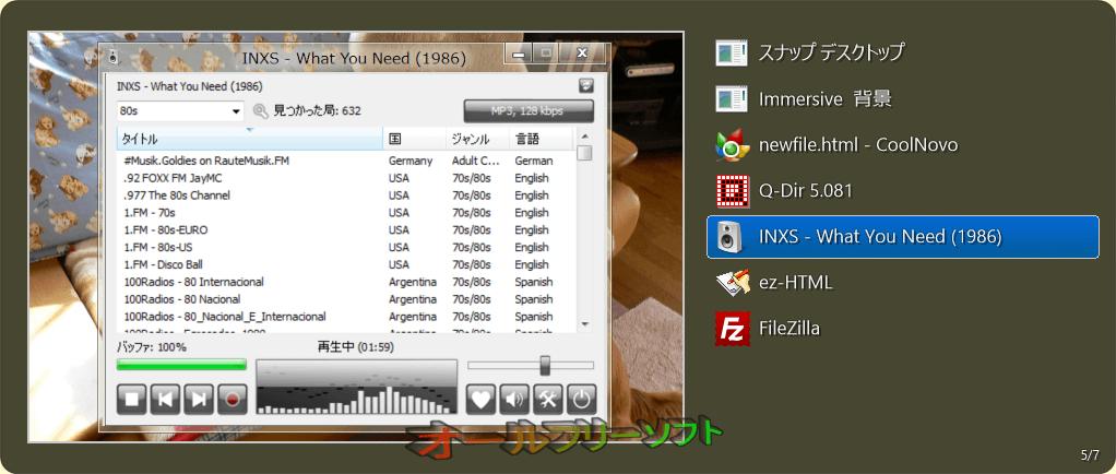 VistaSwitcher--ウィンドウスタイル--オールフリーソフト