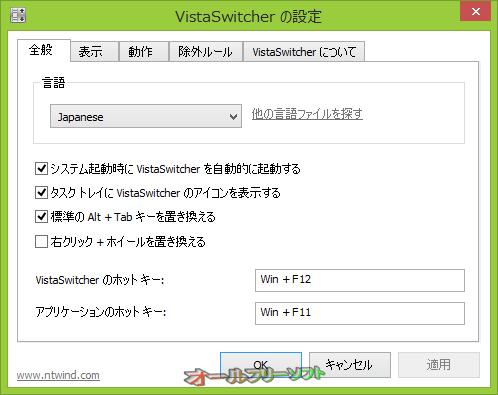 VistaSwitcher--設定/全般--オールフリーソフト