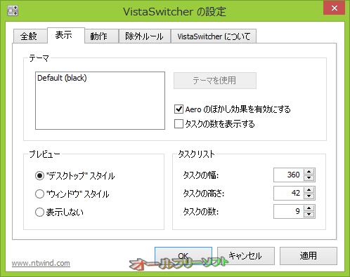 VistaSwitcher--設定/表示--オールフリーソフト