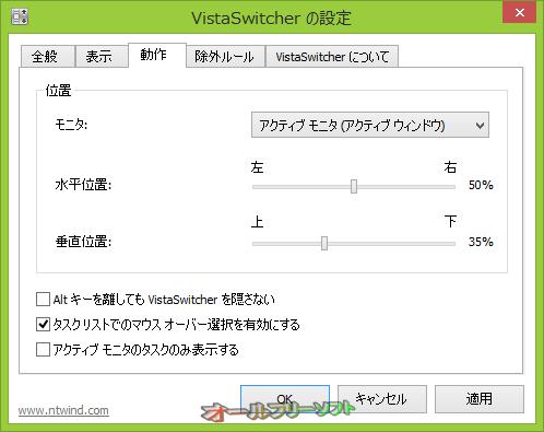 VistaSwitcher--設定/動作--オールフリーソフト