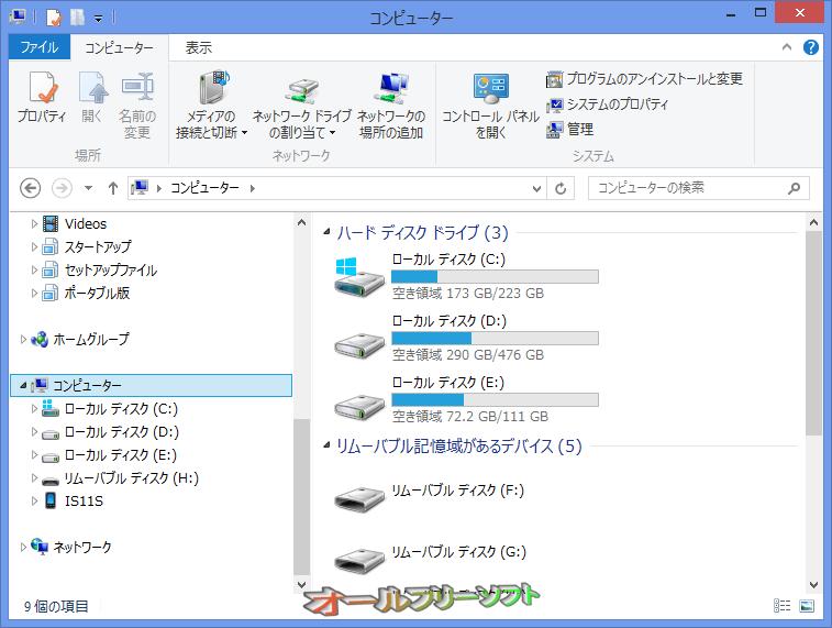 AeroWeather--温度高--オールフリーソフト