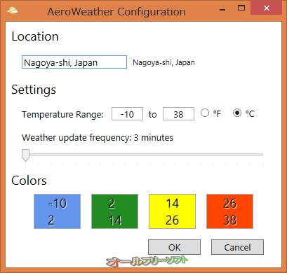 AeroWeather--設定--オールフリーソフト
