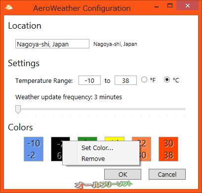 AeroWeather--設定(右クリックメニュー)--オールフリーソフト