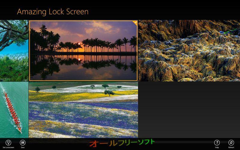 Amazing Lock Screen--メニュー--オールフリーソフト