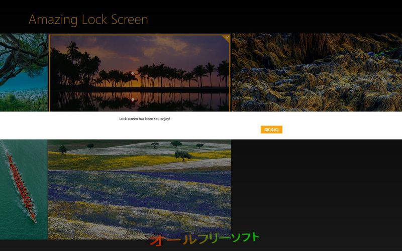 Amazing Lock Screen--適用完了--オールフリーソフト