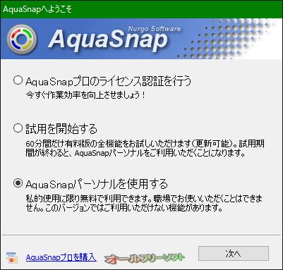 AquaSnap--オールフリーソフト
