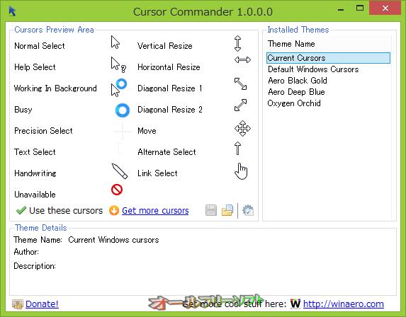Cursor Commander--起動時の画面--オールフリーソフト