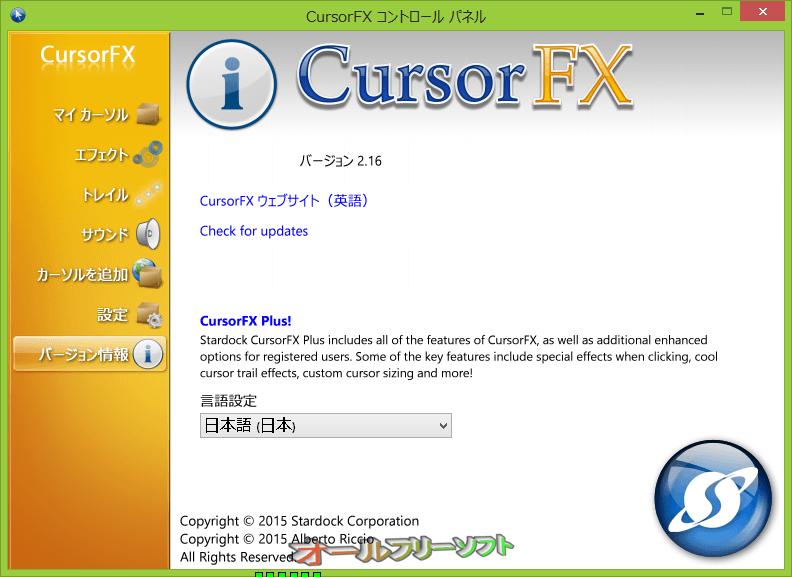 CursorFX--バージョン情報--オールフリーソフト