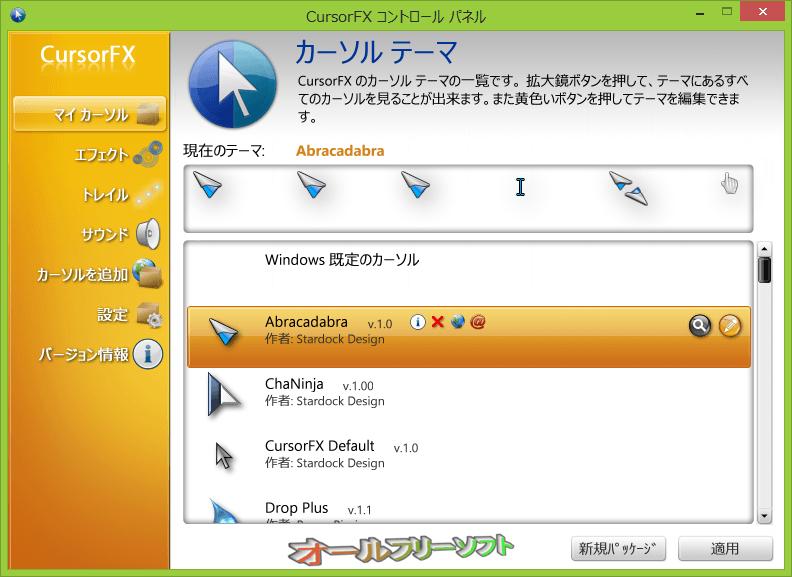 CursorFX--カーソルテーマ--オールフリーソフト