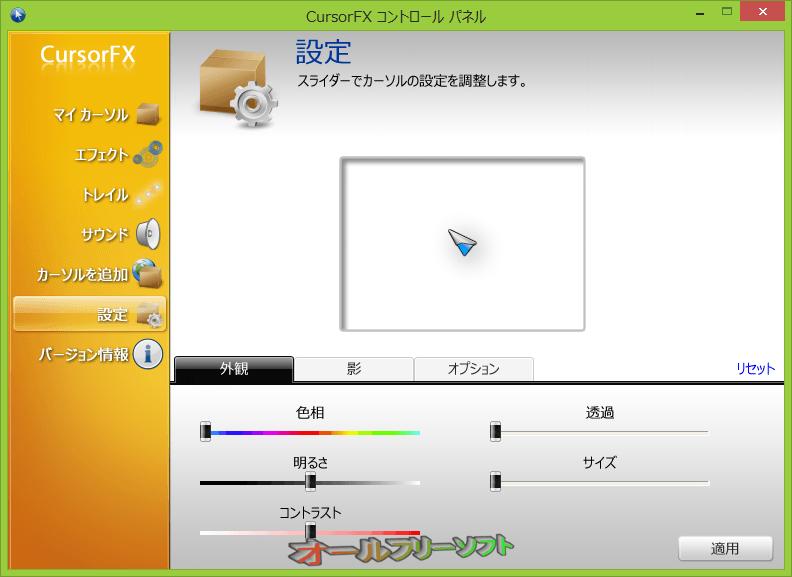 CursorFX--設定--オールフリーソフト