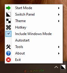 Easy Dark Mode--右クリックメニュー--オールフリーソフト