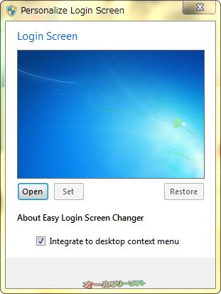 Easy Login Screen Changer--起動時の画面--オールフリーソフト