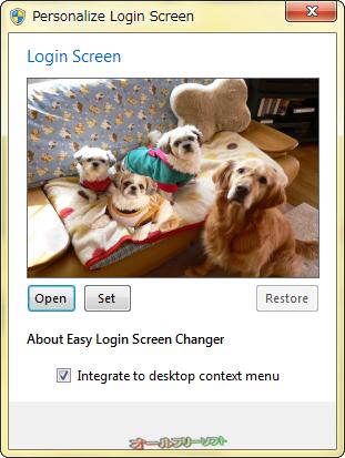 Easy Login Screen Changer--画像選択後--オールフリーソフト