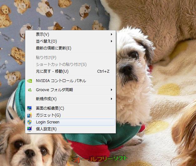 Easy Login Screen Changer--右クリックメニュー--オールフリーソフト