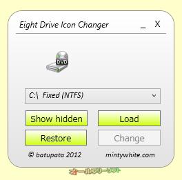 Eight Drive Icon Changer--起動時の画面--オールフリーソフト