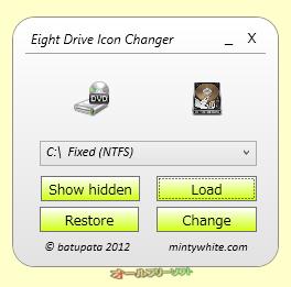 Eight Drive Icon Changer--アイコン選択後--オールフリーソフト