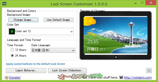 Lock Screen Customizer--起動時の画面--オールフリーソフト