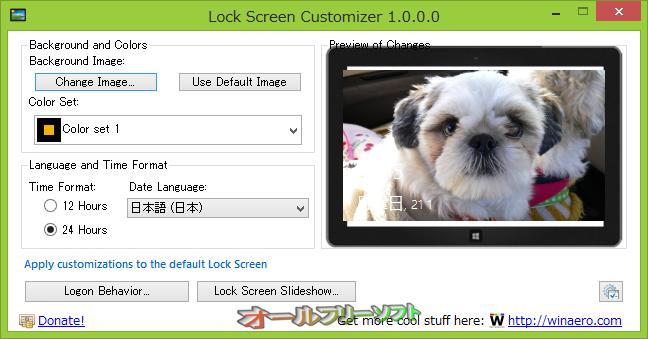 Lock Screen Customizer--画像選択後--オールフリーソフト