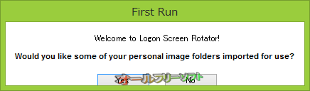 Logon Screen Rotator--First Run--オールフリーソフト