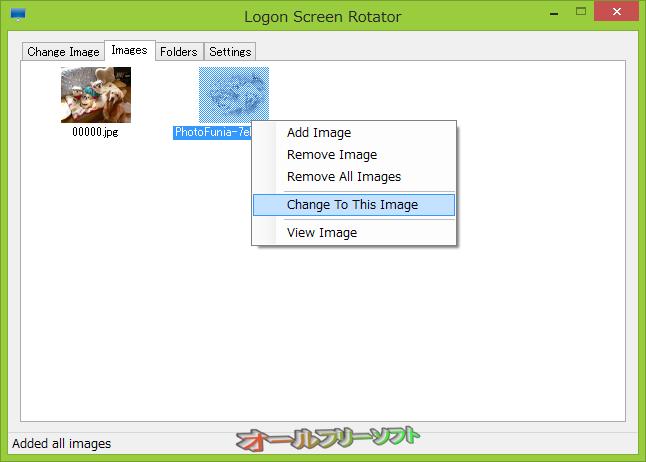 Logon Screen Rotator--右クリックメニュー--オールフリーソフト
