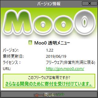 Moo0 透明メニュー--バージョン情報--オールフリーソフト