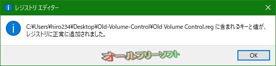 Old Volume Control--オールフリーソフト