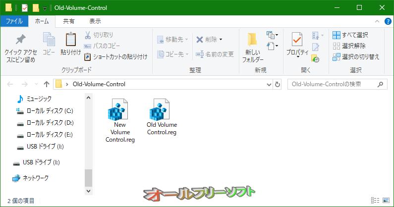 Old Volume Control--解凍後--オールフリーソフト