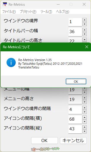 Re-Metrics--Re-Metricsについて--オールフリーソフト