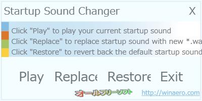Startup Sound Changer--起動時の画面--オールフリーソフト