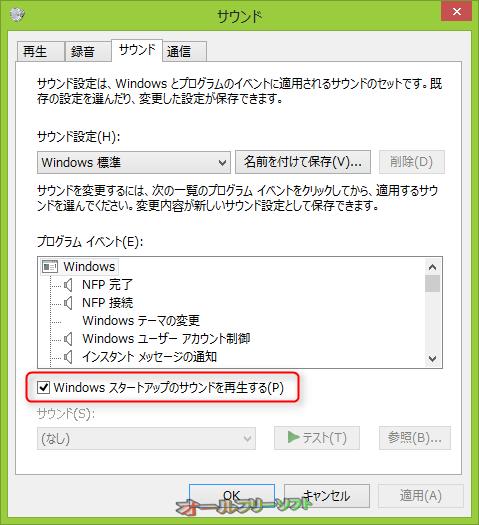 Startup Sound Enabler for Windows 8--オールフリーソフト