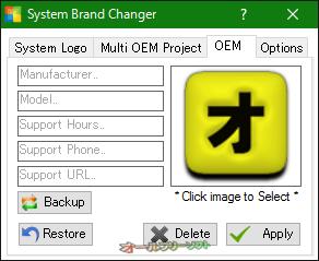 System Brand Changer--OEM--オールフリーソフト
