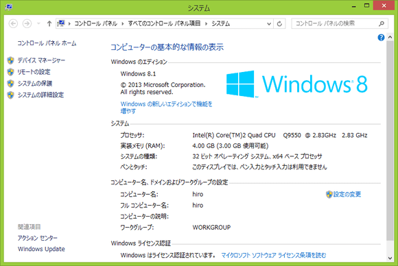 Windows 7+ Branding Changer--オールフリーソフト