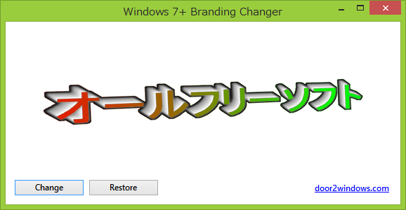 Windows 7+ Branding Changer--画像変更後--オールフリーソフト